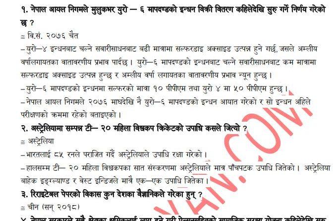 gorkhapatra pdf