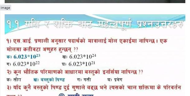 kharidar math science question