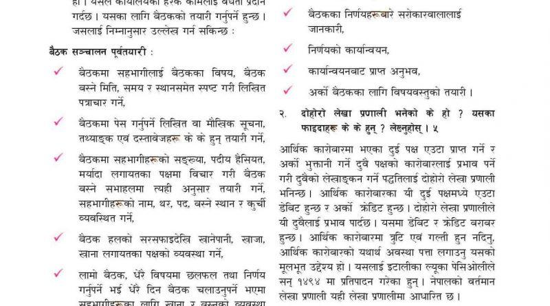 sthaniya taha 4th & 5th level question