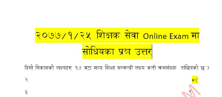 tsc online exam
