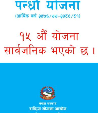 15th plan pdf