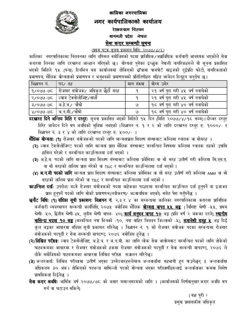 Kalika Municipality Vacancy Notice