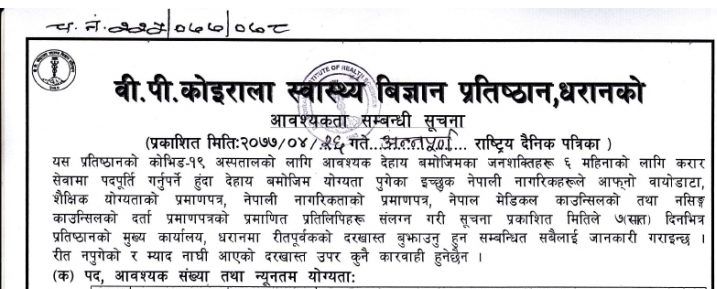 vacancy notice at bpkhis