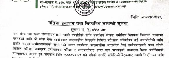 rastriya beema sansthan result