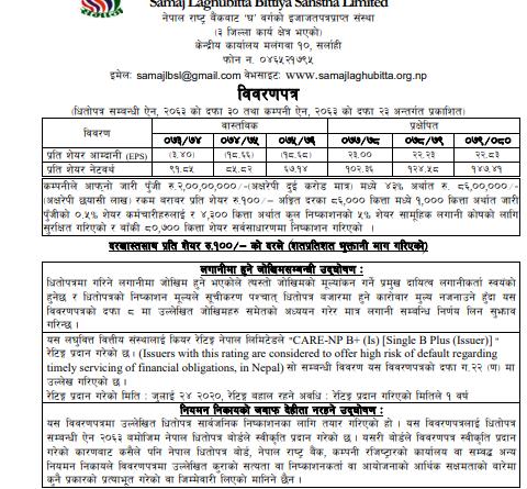 Samaj Laghubitta Bittiya Sanstha Ltd ipo