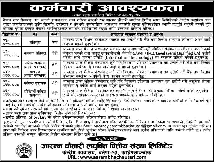 Aarambha Chautari Laghubitta Bittiya Sanstha Vacancy