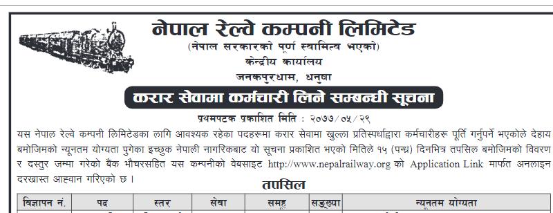 nepal railway vacancy