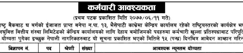 Manushi Laghubitta Bittiya Sanstha Limited Vacancy