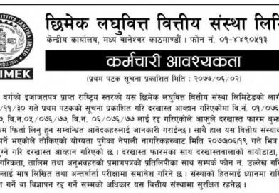 chhimek laghubitta bittiya sanstha Vacancy