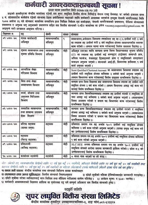 super laghubitta bittiya sanstha limited vacancy