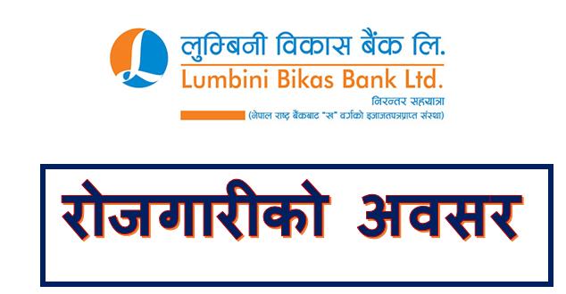 lumbini bikash bank vacancy