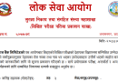 nepal bank result