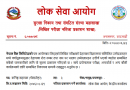 nepal bank limited written examination result