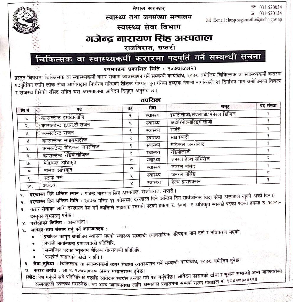 Gajendra Narayan Singh Hospital, Rajviraj, Saptari.