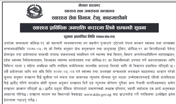 Department of Health Services (DoHS) vacancy