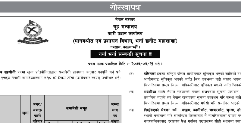 nepal police vacancy 2077