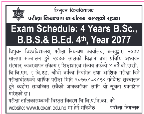 BSc 4th year exam routine 2077