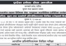Bagmati Pradesh Loksewa Aayog Vacancy 2077
