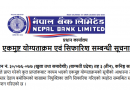 Final Result Level 3 Junior Assistant - Gold Tester (Bagmati Province)