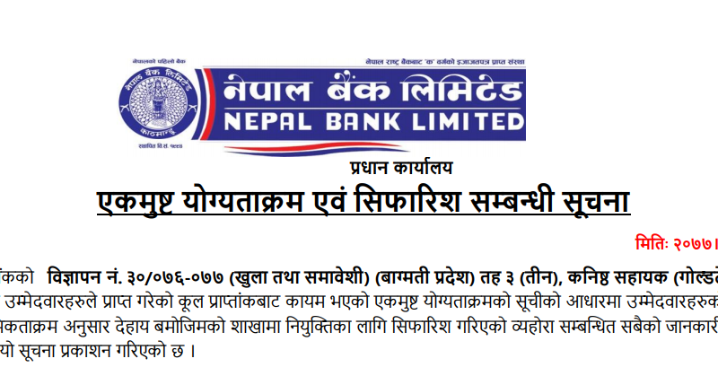 Final Result Level 3 Junior Assistant - Gold Tester (Bagmati Province)