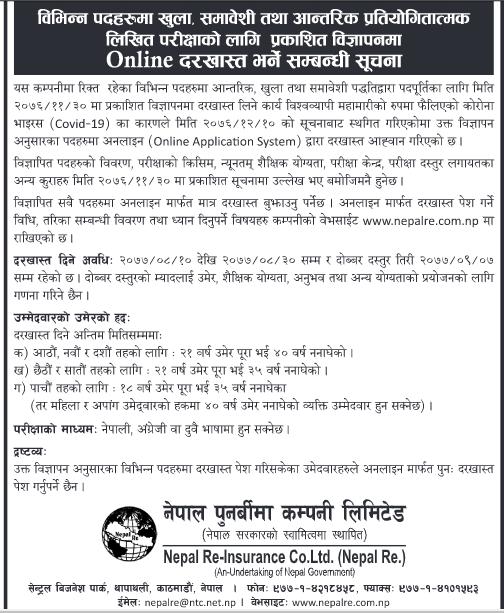 Nepal Re-Insurance Vacancy