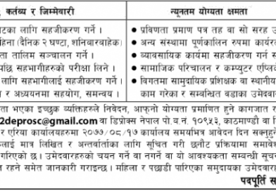 Vacancy Announcement at DEPROSC Nepal