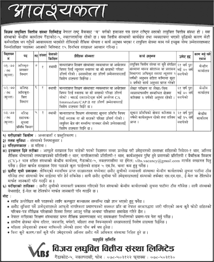 Vijaya Laghubitta Bittiya Sanstha Limited Job Vacancy
