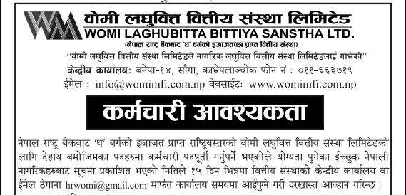Womi Laghubitta bittiya Sanstha vacancy