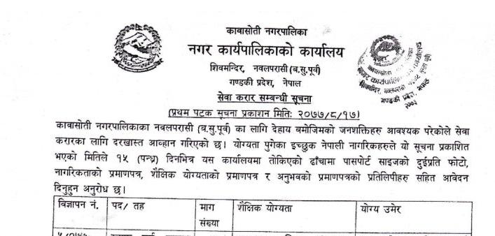 Kawasoti Municipality Vacancy