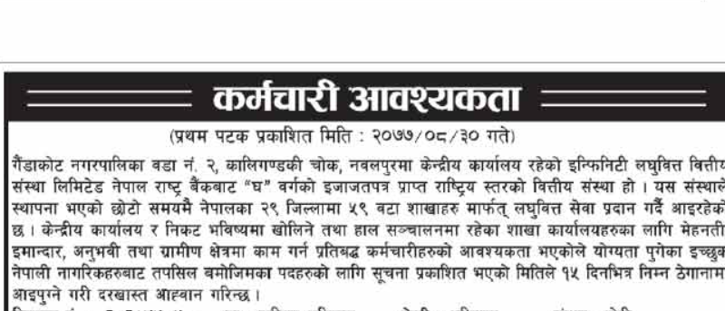 Infinity Laghubitta Bittiya Sanstha Limited Vacancy