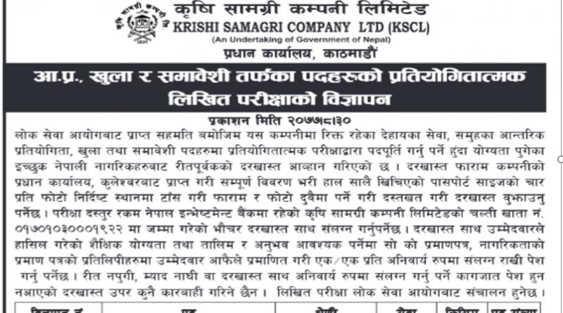 krishi samagri company limited vacancy