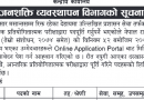 Nepal Rastra Bank Vacancy 2077