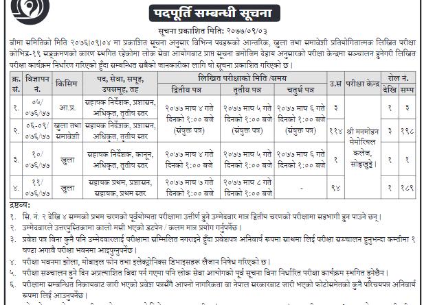 beema sasthan written exam schedule