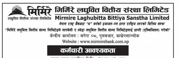 Mirmire Laghubitta Bittiya Sanstha Limited Vacancy
