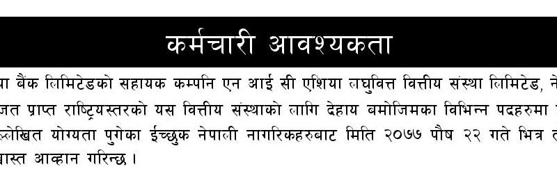 NIC ASIA Laghubitta Bittiya Sanstha Ltd Vacancy