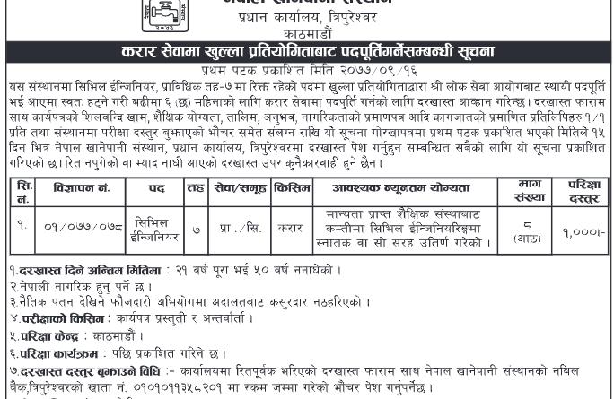 khanepani sasthan vacancy