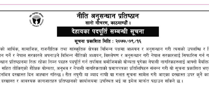 Policy Research Institute (Niti Anusandhan Pratisthan) Vacancy