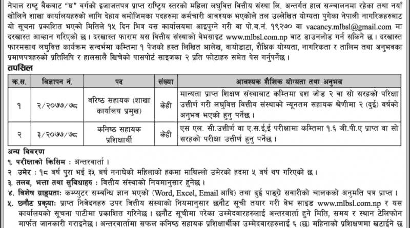 Mahila-Laghubitta-Bittiya-Sanstha-Limited-Vacancy