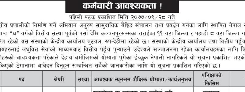 Janautthan Samudayic Laghubitta Bittiya Sanstha Ltd Vacancy