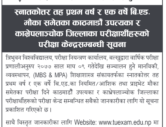 Master (M.Ed, MBS, MPA & MA) First Year (Partial & Chance) Exam Center