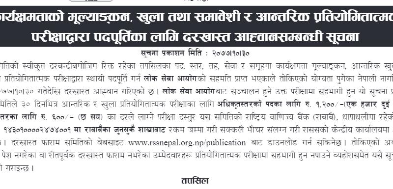 National News Agency ( Rastriya Samachar Samiti) Vacancy