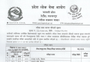 Bagmati Pradesh Loksewa aayog exam Center 4th & 5th Level Technical Post