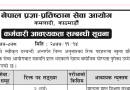 Nepal Pragya Pratisthan Vacancy notice