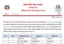 Bagmati Pradesh Loksewa aayog 4th Level First Paper Results