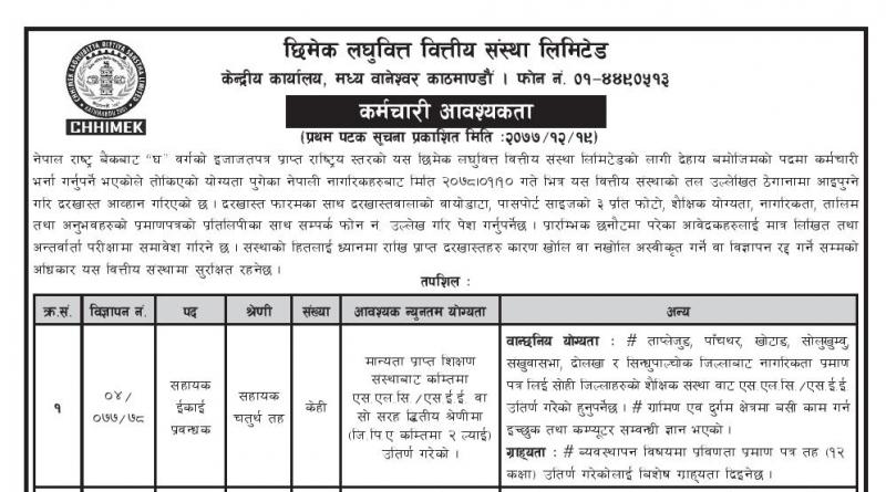 Chhimek Laghubitta Bittiya Sanstha Vacancy Notice