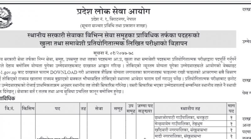 Pradesh 1Loksewa Aayog Vacancy :- Pradesh Loksewa Aayog