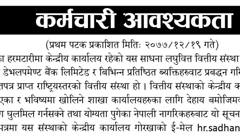 sadhana laghubitta bittiya sanstha limited vacancy