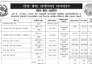 Loksewa Aayog Barshik Karyataalika 2078/79