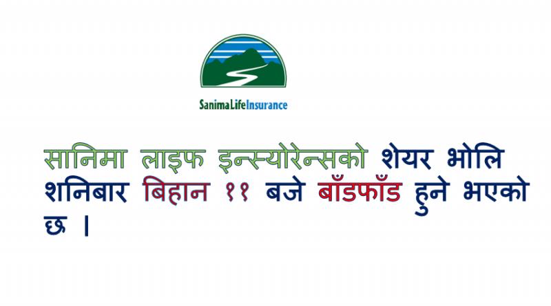 Sanima Life insurance IPO Result