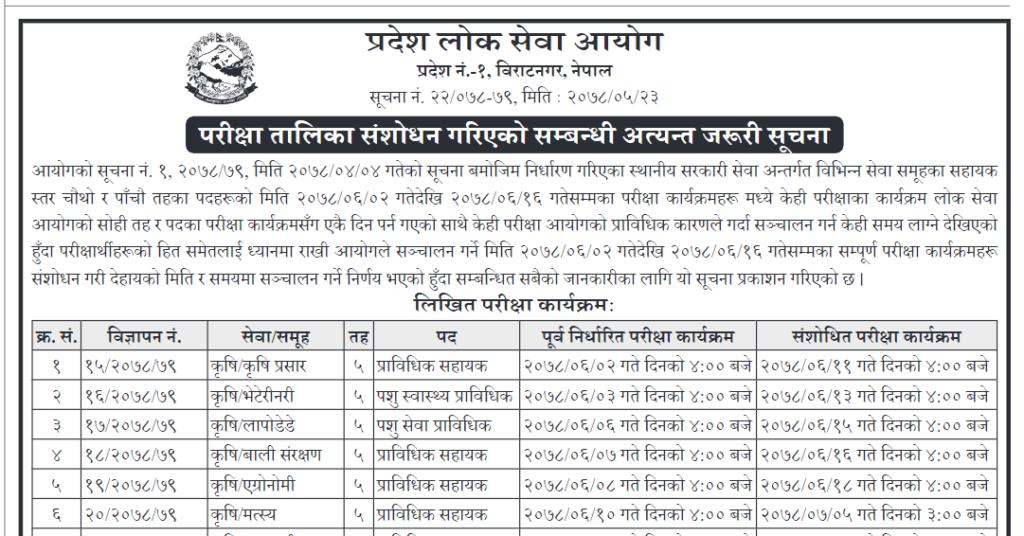 Province 1 Loksewa aayog exam schedule revised notice